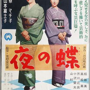 京マチ子の映画 「夜の蝶」 川口松太郎原作の映画化! 夜の銀座で、京マチ子と山本富士子の対決!