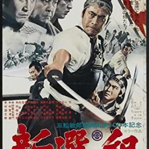三船敏郎の映画 「新選組」 中村錦之助、小林桂樹、三国連太郎などオールキャストの新選組!