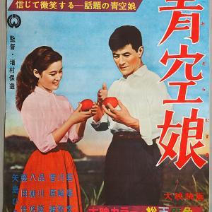 若尾文子の映画 「青空娘」源氏鶏太の同名小説の映画化! 何があっても明るく生きる女性を熱演!