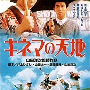 山田洋次監督の映画 「キネマの天地」