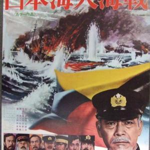 三船敏郎の映画 「日本海大海戦」 東郷平八郎率いる日本海軍がバルチック艦隊を撃破!