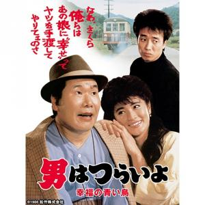 「男はつらいよシリーズ」第37作「男はつらいよ 幸福の青い鳥」 マドンナは志穂美悦子!