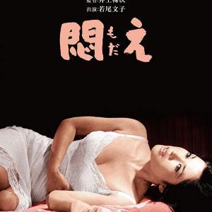若尾文子の映画 「悶え(もだえ)」 若尾文子ファン必見! 美しい新妻の苦しみを熱演!
