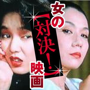 岩下志麻の映画 「疑惑」 松本清張の同名推理小説の映画化! 桃井かおりとの激しい争いが見もの!