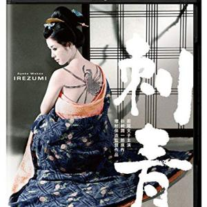 若尾文子の映画 「刺青」 谷崎潤一郎の小説「刺青」&「お艶殺し」を映画化! 若尾文子の最盛期!