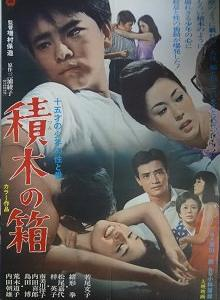 若尾文子の映画 「積木の箱」三浦綾子の同名小説の映画化! 破天荒な家庭の末路を描く異色作!