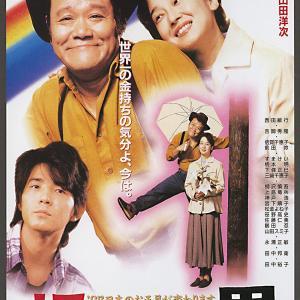 山田洋次監督の映画 「虹をつかむ男」 渥美清の追悼記念! 西田敏行の映画熱がハンパない!