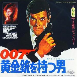 007シリーズ 第9作 「007 黄金銃を持つ男」 ロジャー・ムーアが、アジアで大活躍!
