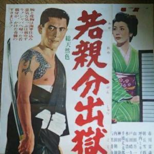 市川雷蔵の映画 若親分シリーズ 第2作「若親分出獄」  出獄して堅気になる若親分の姿!