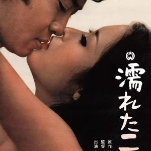 若尾文子の映画 「濡れた二人」 欲求不満の人妻と若い漁師との出逢いを描くメロドラマ!