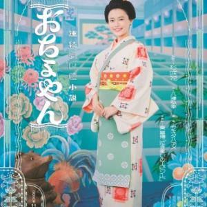 来週月曜日11月30日、新たなNHK朝ドラ「おちょやん」スタート! 「浪花千栄子」の物語!