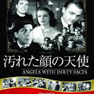 ハンフリー・ボガートの映画 「汚れた顔の天使」 ギャング対牧師  異色のフィルムノワール!
