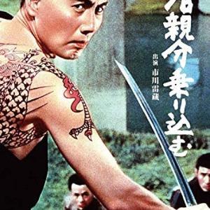 市川雷蔵の映画 若親分シリーズ第4作 「若親分乗り込む」 憲兵と結託するヤクザに乗り込む若親分!