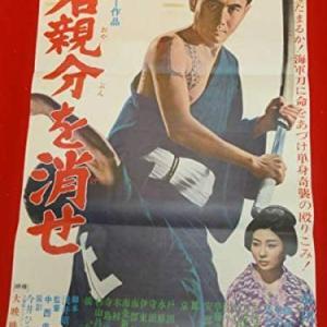市川雷蔵の映画 若親分シリーズ 第6作 「若親分を消せ」 平泉成の若き日の姿が!