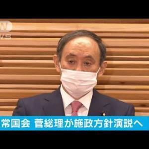 菅総理 施政方針演説を聞いて 一国の宰相として恥ずかしくなる内容! 戦後最低のスピーチだ!
