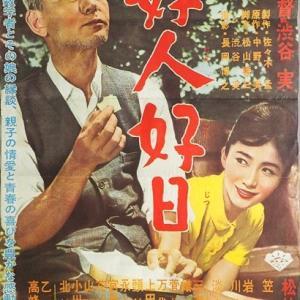 岩下志麻の映画 「好人好日」 若き日の岩下志麻が見れる、ほのぼのホームドラマ!