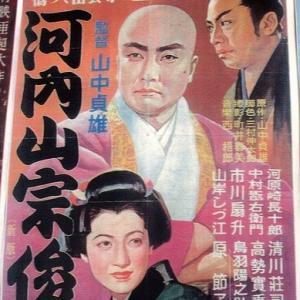 原節子の映画 「河内山宗俊」 15歳だった原節子を世界スターにしたきっかけ! 全編視聴可能!