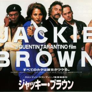 ロバート・デ・ニーロの映画「ジャッキー・ブラウン」 中年スチュワーデスを巡る現金争奪戦!