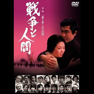 佐久間良子の映画「戦争と人間 第二部 愛と悲しみの山河」 悲恋の人妻を演じる佐久間良子が美しい!