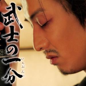 緒形拳の映画 「武士の一分」 藤沢周平原作の大ヒット時代劇! 主題は何か?
