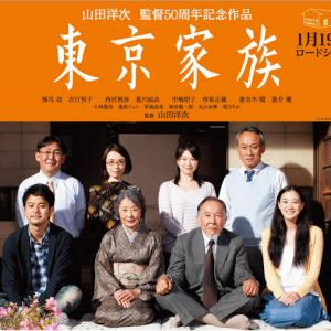 山田洋次監督の映画 「東京家族」 小津作品「東京物語」の60年後に発表された最高のリメイク作品!