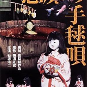 岸恵子の映画 「悪魔の手毬唄 」 金田一耕助シリーズを市川崑監督が演出した大ヒット作品!