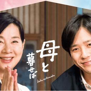 山田洋次監督の映画 「母と暮せば」 原爆で亡くなった息子との再会と心残りを整理できた母の物語