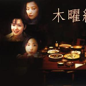 浅丘ルリ子の映画 「木曜組曲」謎の薬物死を遂げた女流作家を巡る推ミステリードラマ!