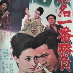 勝新太郎の映画 「悪名一番勝負」悪名シリーズ第15作 豪華俳優陣でマキノ雅弘が演出した新・悪名!