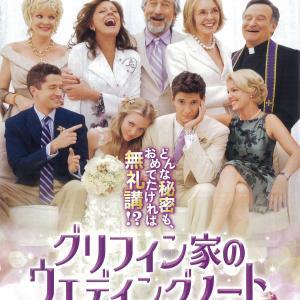 ロバート・デ・ニーロの映画 「グリフィン家のウエディングノート」 息子の結婚を巡るコメディ映画!