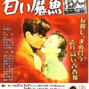 有馬稲子の映画 「白い魔魚」 舟橋聖一の同名小説の映画化! 古い女性蔑視の風習と戦う女を描く!