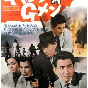 佐久間良子の映画 「ギャング対Gメン」 豪華俳優陣によるGメンのギャング退治を描くアクション!