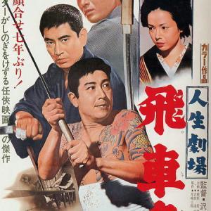 佐久間良子の映画 「人生劇場 飛車角」 戦後の東映任侠映画のスタートとなったヒット作!