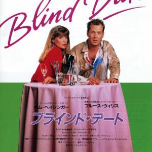 ブルース・ウィリスの映画 「ブラインド・デート」ブルース・ウィリス初主演のコメディ映画!