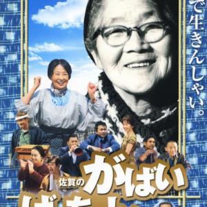 緒形拳の映画 「佐賀のがばいばあちゃん」 少年時代を佐賀で過ごした島田洋七の自伝を映画化!