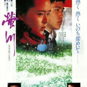 三國連太郎の映画 「螢川」芥川賞受賞作品を映画化! ホタルの舞うシーンが素晴らしい感動作!