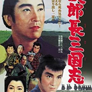 佐久間良子の映画 「次郎長三国志」 任侠の世界で最も人気のある清水次郎長のシリーズ映画第1作!