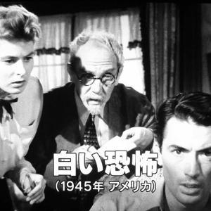 グレゴリー・ペックの映画 「白い恐怖」 ヒッチコックのサイコスリラー映画! アカデミー賞受賞!