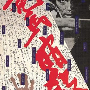 桃井かおりの映画 「竜馬暗殺」 坂本龍馬が暗殺されるまでの3日間を描いた異色時代劇映画!