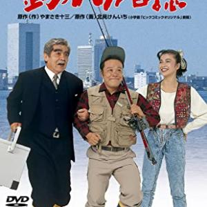 三國連太郎の映画 「釣りバカ日誌」 長期人気シリーズの第1作! 西田敏行との共演で大ブレイク!