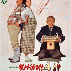 三國連太郎の映画 「釣りバカ日誌4」 ついにハマちゃんに赤ちゃん誕生!