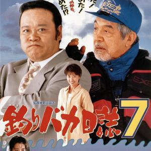 三國連太郎の映画「釣りバカ日誌7」  妻・みち子役が浅田美代子に交代! 石田えりはなぜ降りた?