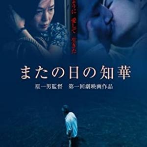 桃井かおりの映画 「またの日の知華」 ドキュメンタリー映画の天才・原一男による異色の劇映画!