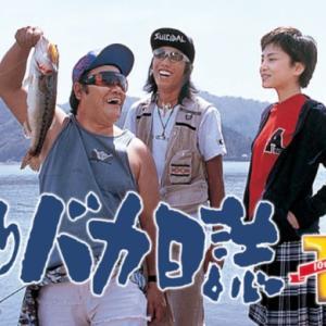 三國連太郎の映画 「釣りバカ日誌10」 スーさんが派遣社員になる!