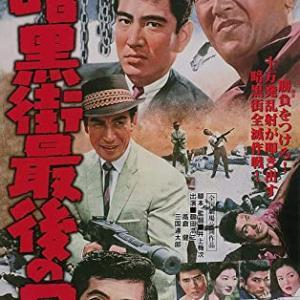 梅宮辰夫の映画 「暗黒街最後の日」 連続ヒットした「暗黒街シリーズ」のひとつ!