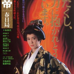 名取裕子の映画 「女帝 春日局」 将軍家光は春日局が産んだ家康の子だったという仰天の異色作!