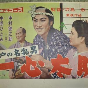 萬屋錦之介の映画 「江戸の名物男 一心太助」