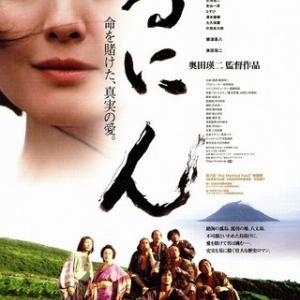 松坂慶子の映画 「るにん」 八丈島に流された美しい元花魁を松坂慶子が熱演! 奥田瑛二の監督作品!