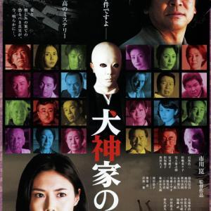 松坂慶子の映画 「犬神家の一族」(2006年の映画) 市川崑がリメイクした理由は?