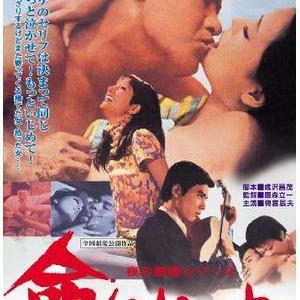 梅宮辰夫の映画 夜の歌謡シリーズ第3作 「命かれても」 スケコマシが最悪のエンドに!